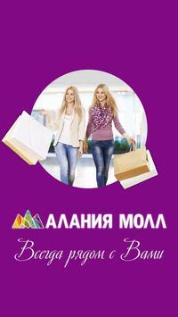 Алания Молл торговый центр poster