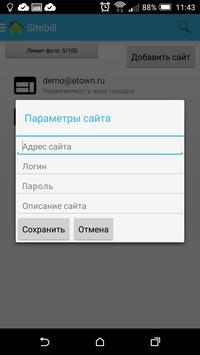 Фотоменеджер риэлтора Sitebill screenshot 1