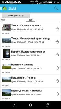 Фотоменеджер риэлтора Sitebill apk screenshot