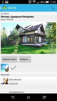 Фотоменеджер риэлтора Sitebill screenshot 3
