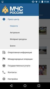 МЧС России apk screenshot