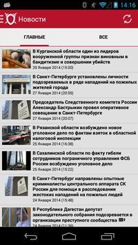 Следственный комитет РФ poster