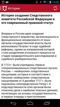Следственный комитет РФ apk screenshot
