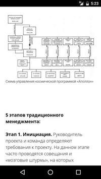 Управление проектами. Как управлять проектами? screenshot 1