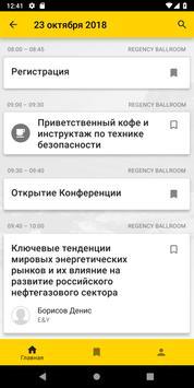 Rosneft Technology Conference screenshot 1