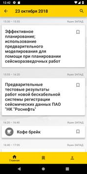 Rosneft Technology Conference screenshot 2
