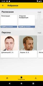 Rosneft Technology Conference screenshot 3