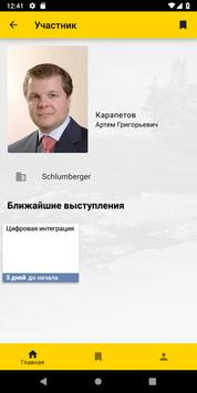 Rosneft Technology Conference スクリーンショット 5