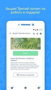 Справочник и услуги для мигрантов FOYDA screenshot 7