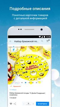 Интернет-магазин Сима-ленд — всё по оптовым ценам скриншот приложения