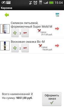 Каталог товаров УралХимАрт screenshot 1