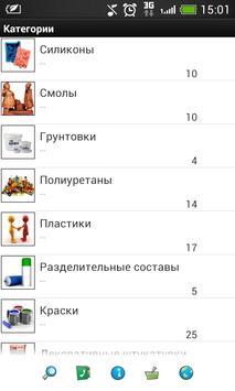 Каталог товаров УралХимАрт apk screenshot