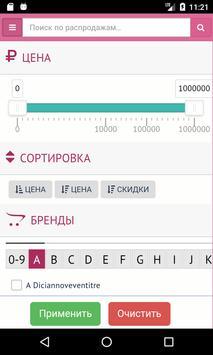 Скидконавт screenshot 1