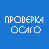 Проверка ОСАГО icon