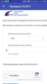 Проверка ОСАГО poster