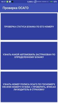 Проверка ОСАГО screenshot 1