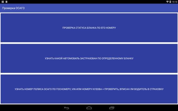 Проверка ОСАГО screenshot 2