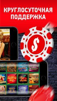 Игровые автоматы онлайн - казино клуб screenshot 2