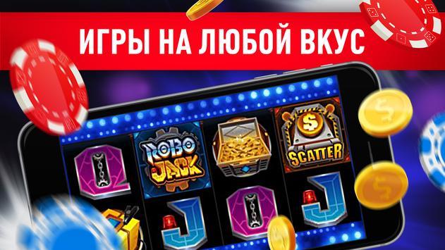 Казино игровые автоматы онлайн screenshot 1
