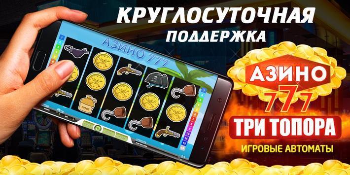 Slots Asino777 three ax screenshot 5