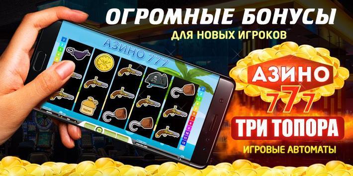 Slots Asino777 three ax poster