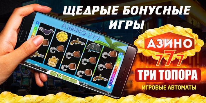 Slots Asino777 three ax screenshot 1