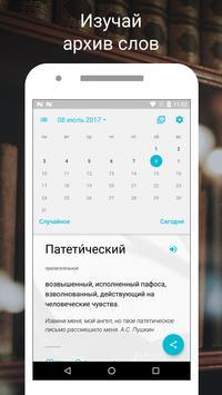 Слово дня screenshot 3