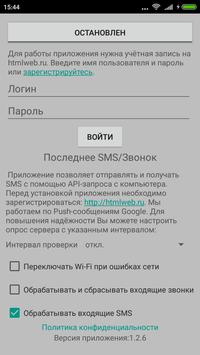 SMS Шлюз apk screenshot