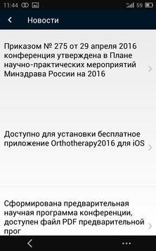 Orthotherapy2016 apk screenshot