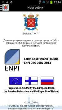 Government services in SPb screenshot 4