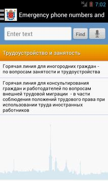 Government services in SPb screenshot 1