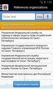Government services in SPb screenshot 2