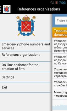 Government services in SPb screenshot 3