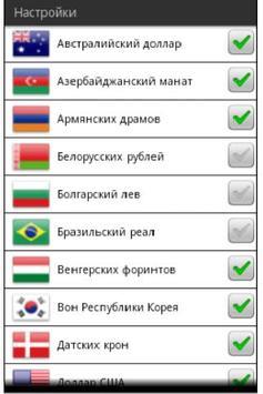 Курс валют ЦБ apk screenshot