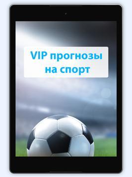 Купить Прогнозы На Спорт В Украине