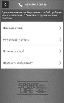 SPORTLIFE apk screenshot