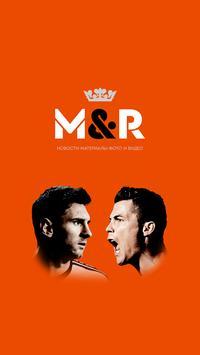 Месси и Роналду+ Sports.ru screenshot 4