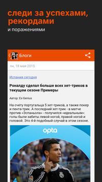 Месси и Роналду+ Sports.ru screenshot 2