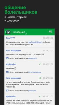 Томь+ Sports.ru screenshot 3