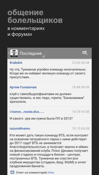 ФК Торпедо+ Sports.ru screenshot 3