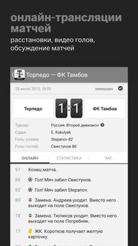 ФК Торпедо+ Sports.ru screenshot 1