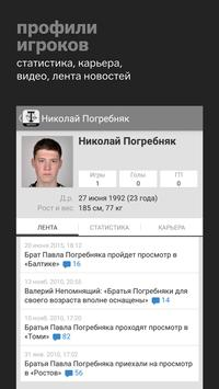 ФК Торпедо+ Sports.ru screenshot 2