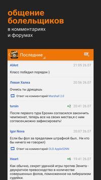 Урал+ Sports.ru screenshot 3