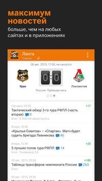 Урал+ Sports.ru poster