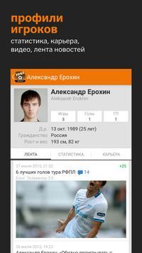 Урал+ Sports.ru screenshot 2