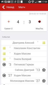 Спортинг Лига screenshot 2