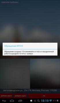 Москонтроль apk screenshot