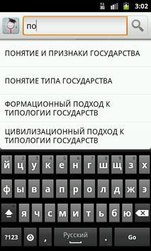 Теория государства и права apk screenshot