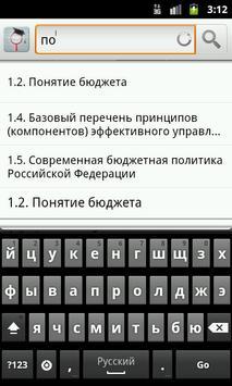 Бюджетная система screenshot 1