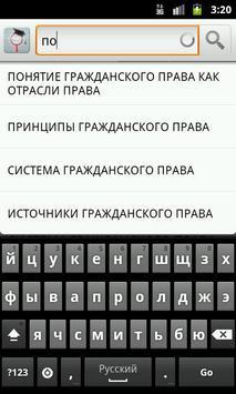 Гражданское право apk screenshot